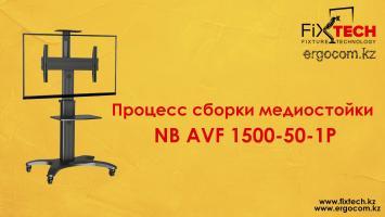 Процесс сборки медиостойки - NB AVF 1500-50-1P
